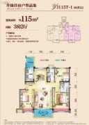 连州碧桂园3室2厅1卫115平方米户型图