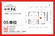 恒祥华苑3室2厅2卫113平方米户型图