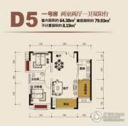 大川壹江城C调2室2厅1卫64平方米户型图