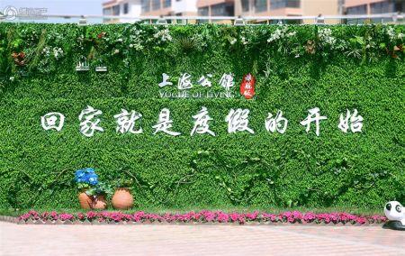 上海公馆旗舰版