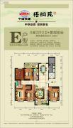 中国铁建・梧桐苑5室2厅2卫201平方米户型图