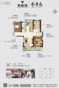 永威城3室2厅1卫119平方米户型图