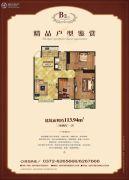 东方王府3室2厅1卫113平方米户型图