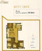 扬子万象都汇4室2厅2卫157平方米户型图