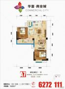 华富商业城2室2厅1卫76平方米户型图