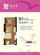 金融街海世界2室2厅1卫62平方米户型图