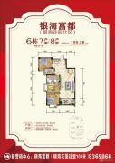 银海富都3室2厅2卫133平方米户型图