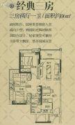 保利罗兰国际3室2厅1卫86平方米户型图