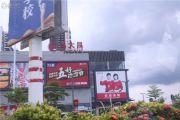 开平・东汇城实景图