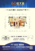 云浮恒大城2室2厅1卫82平方米户型图