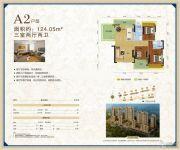 御景豪庭3室2厅2卫124平方米户型图