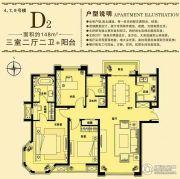 大德御庭3室2厅2卫148平方米户型图