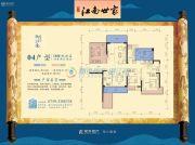 江南世家二区4室2厅2卫128平方米户型图