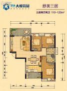 大悦花园3室2厅2卫110--120平方米户型图