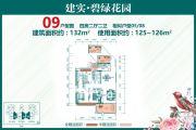 建实・碧绿花园二期4室2厅2卫132平方米户型图