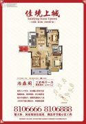 佳境上城2室2厅1卫90平方米户型图
