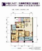 奥园湖畔一号3室2厅2卫137平方米户型图