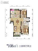 保利清能西海岸3室2厅2卫108平方米户型图