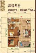 合汇・公园天下2室2厅1卫88平方米户型图
