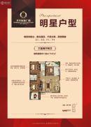 天丰东环广场3室2厅2卫138--141平方米户型图