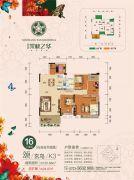 信昌・棠棣之华3室2厅2卫126平方米户型图