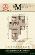 东吴地产・梧桐苑2室2厅1卫101平方米户型图