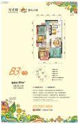龙光城3室2厅2卫89平方米户型图