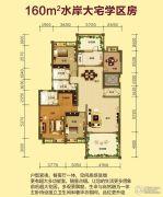华英城三期4室2厅3卫160平方米户型图