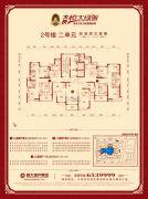 恒大绿洲3室2厅2卫131平方米户型图