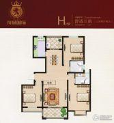京城国际3室2厅2卫136平方米户型图