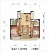 绿城西子田园牧歌2室2厅1卫90平方米户型图
