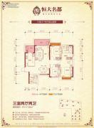 恒大名都3室2厅2卫117平方米户型图