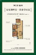 国润・美兰湖3室2厅1卫106平方米户型图