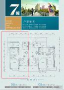 城市美林1室2厅1卫74平方米户型图
