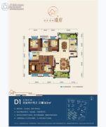 城投・瀚城璞岸4室2厅2卫161平方米户型图