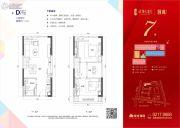 绿地大都会3室2厅1卫0平方米户型图