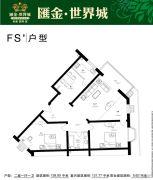 汇金・世界城2室1厅1卫139平方米户型图