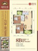 颐和公馆2室2厅1卫94平方米户型图