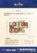 嘉和・梅江水岸3室2厅2卫116--118平方米户型图