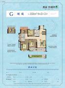 奥园誉湖湾4室2厅2卫132平方米户型图