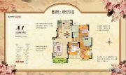 建业森林半岛三期半岛澜湾3室2厅2卫136平方米户型图