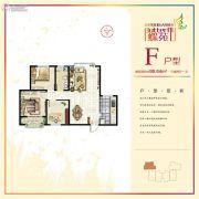 山水龙城蝶苑3室2厅1卫98平方米户型图