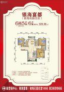 银海富都3室2厅2卫120平方米户型图