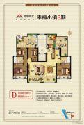 光明・幸福小镇3期4室2厅2卫140平方米户型图