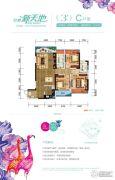 亿都・新天地3室2厅2卫110平方米户型图