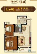 美好易居城 高层2室2厅1卫84平方米户型图