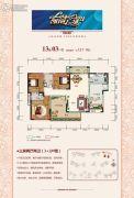 凯南广场3室2厅2卫121平方米户型图