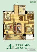 海星御和园3室2厅1卫89平方米户型图