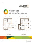 理想城3室3厅2卫75平方米户型图