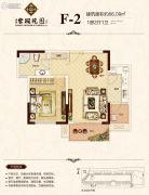 宏润花园1室2厅1卫66平方米户型图